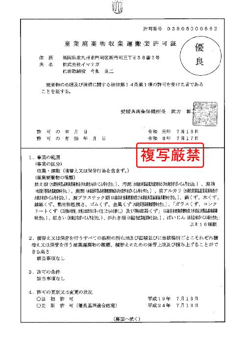 愛媛県産廃収集運搬業許可証