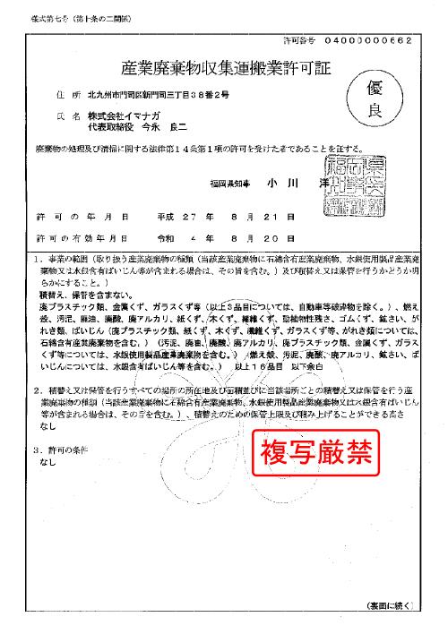 福岡県産業廃棄物収集運搬業