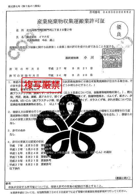 福岡県産廃収集運搬業