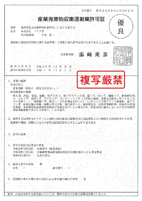 広島県産業廃棄物収集運搬業