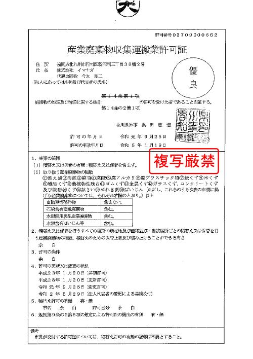 香川県 産廃収集運搬業