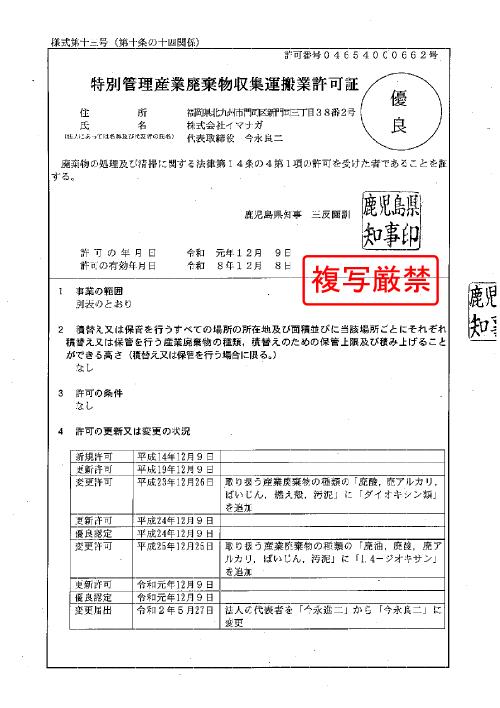 鹿児島特管産廃収集運搬業許可証
