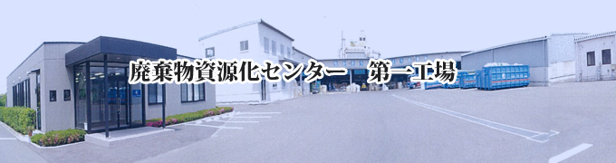 産業廃棄物処理業者 福岡