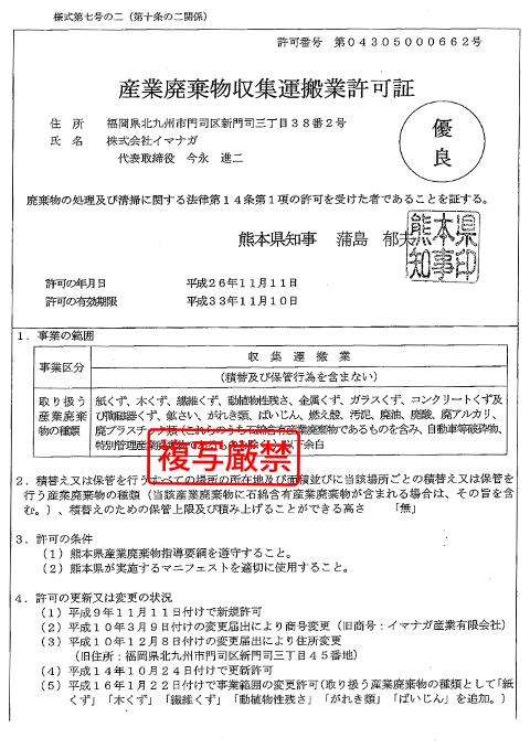 熊本県産廃収集運搬業