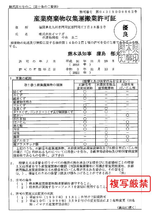 熊本県産廃収集運搬業許可証