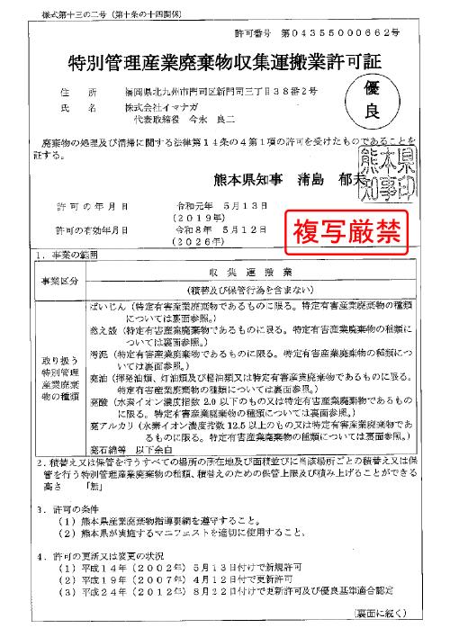 熊本県特管産廃収集運搬業許可証