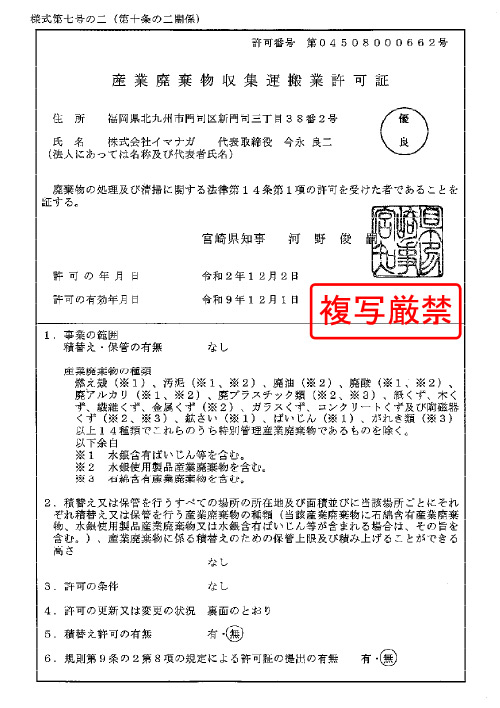 宮崎県産業廃棄物収集運搬業許可証