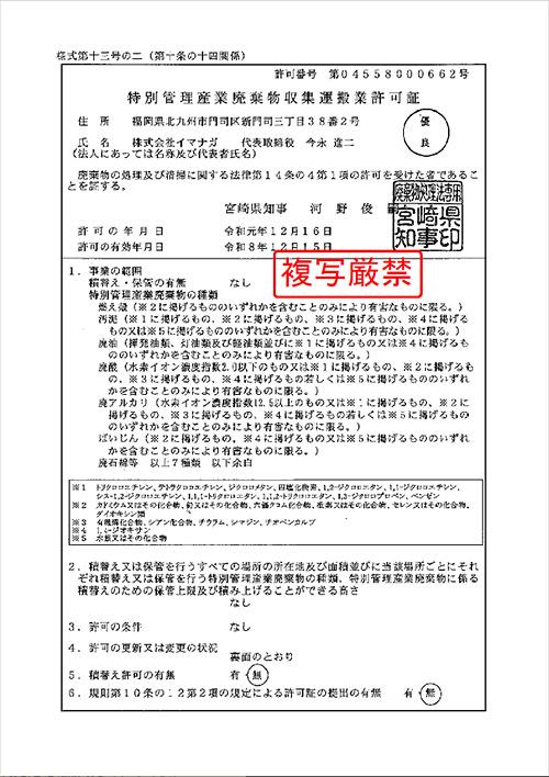 宮崎県特別管理産業廃棄物収集運搬業許可書