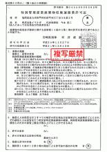 宮崎県特管産廃収集運搬業