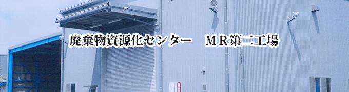 廃棄物資源リサイクルセンター MR第2工場
