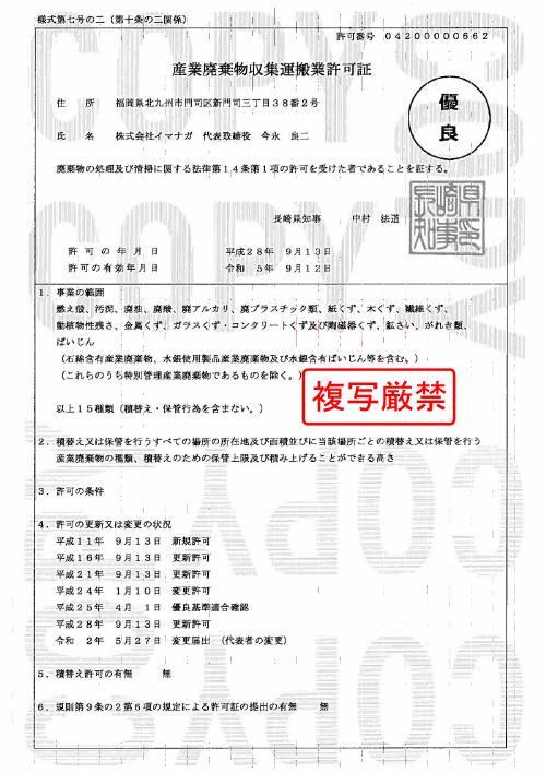 長崎県産廃収集運搬業許可証