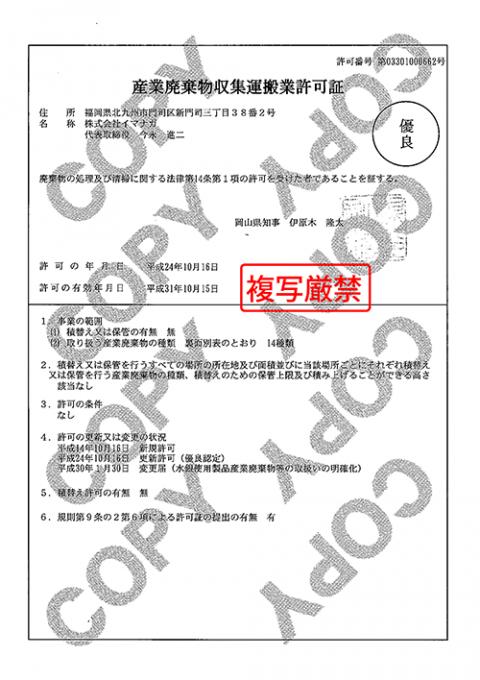 岡山産廃認定証 株式会社イマナガ