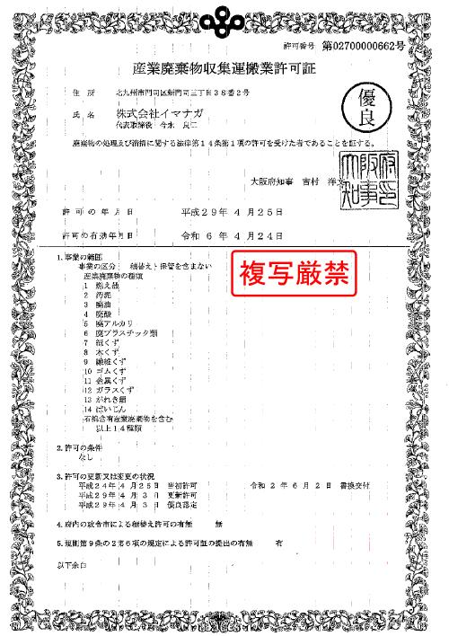 大阪府産廃収集運搬業許可証
