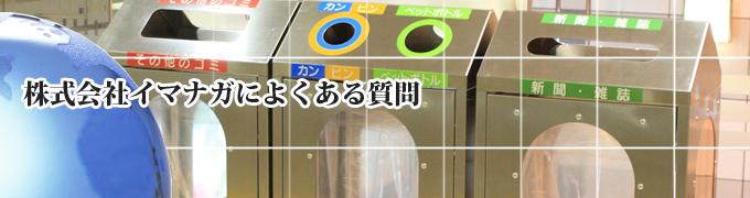 産業廃棄物 質問