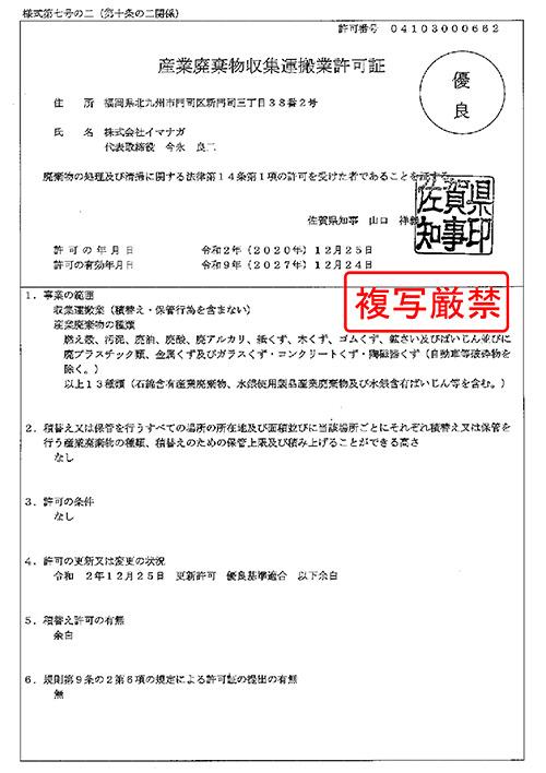 佐賀県産業廃棄物収集運搬業許可証