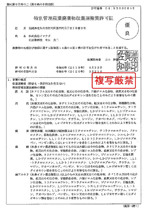 佐賀県特管産廃収集運搬業優良認定