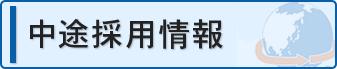 中途採用情報 北九州