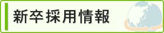 新卒採用情報 北九州