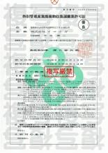 島根県 特管産廃収集運搬業