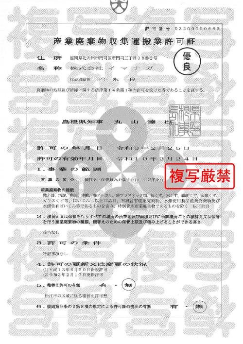 島根県産業廃棄物収集運搬業許可証