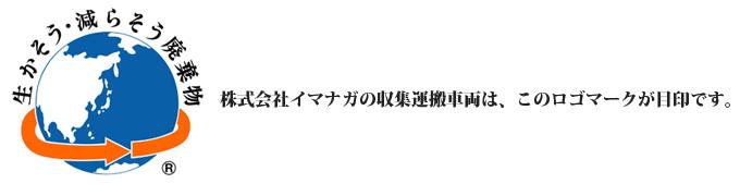 収集運搬車両 福岡