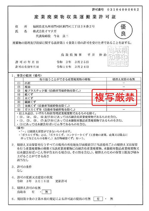 鳥取県産廃認定証