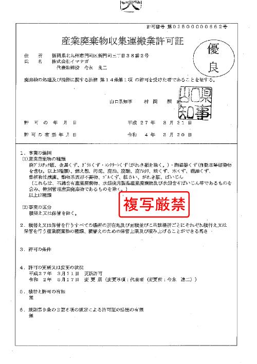 山口県産廃収集運搬業許可証