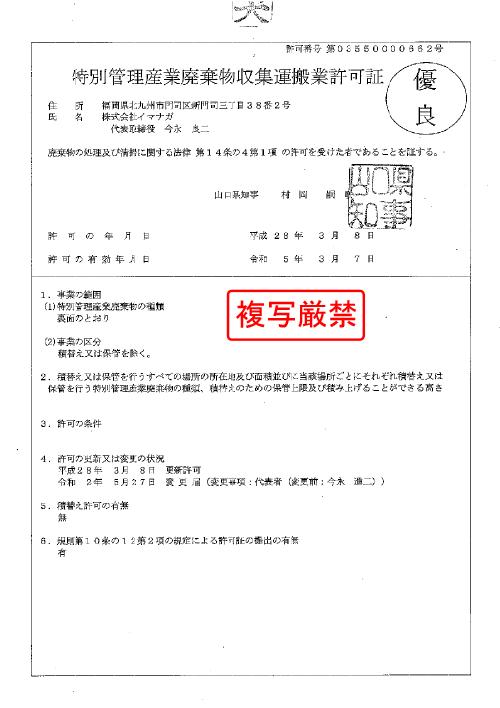 山口県 特管産廃収集運搬業許可証